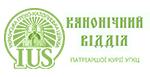 Канонічний відділ Патріаршої курії УГКЦ